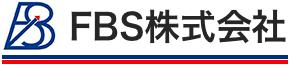 FBS株式会社
